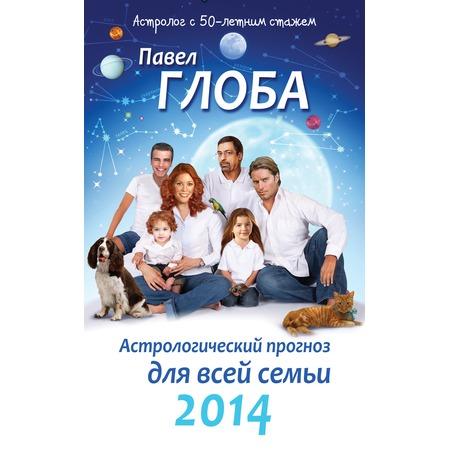 Купить Астрологический прогноз для всей семьи на 2014 год