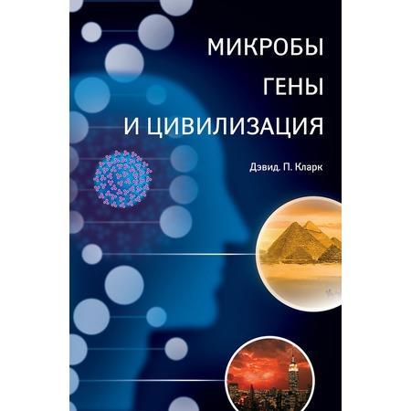 Купить Микробы, гены и цивилизация
