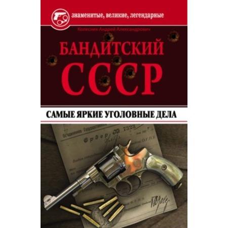 Купить Бандитский СССР. Самые яркие уголовные дела