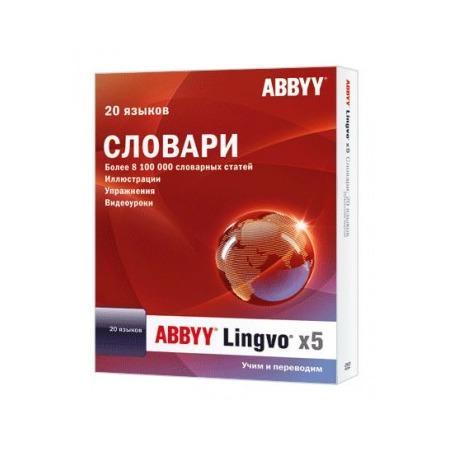 Купить Программное обеспечение ABBYY Lingvo x5 «20 языков». Домашняя версия (box)