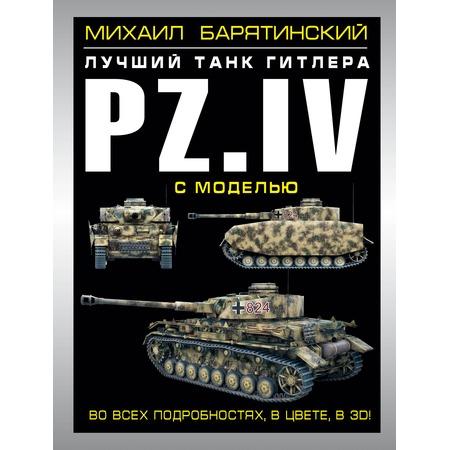 Купить Pz.IV – лучший танк Гитлера в 3D с моделью