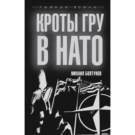 Купить Кроты ГРУ в НАТО