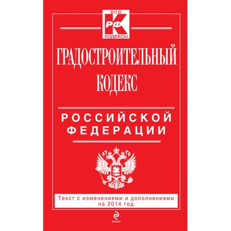 Купить Градостроительный кодекс Российской Федерации. Текст с изменениями и дополнениями на 2014 г.