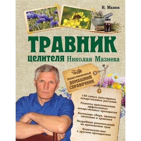 Купить Травник целителя Николая Мазнева