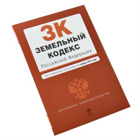 Купить Земельный кодекс Российской Федерации. Текст с изменениями и дополнениями на 1 ноября 2014 г.
