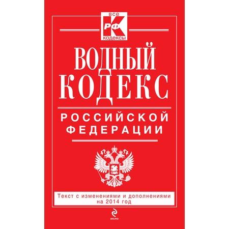 Купить Водный кодекс Российской Федерации. Текст с изменениями и дополнениями на 2014 год