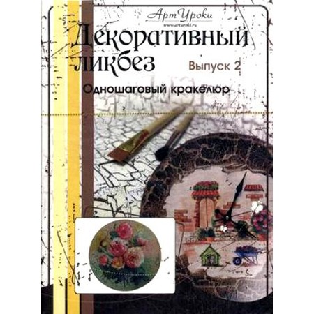 Купить Декоративный ликбез. Выпуск 2. Одношаговый кракелюр (DVD)
