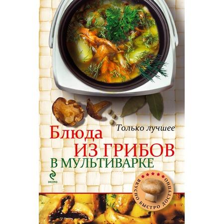 Купить Блюда из грибов в мультиварке
