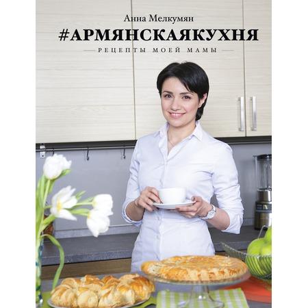 Купить Армянская кухня. Рецепты моей мамы