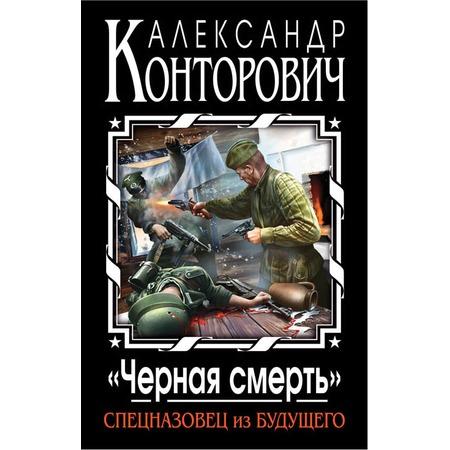 Купить «Черная смерть» Спецназовец из будущего