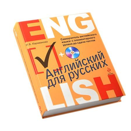 Купить Самоучитель английского языка. С элементарного уровня до сдачи тестов (+CD)