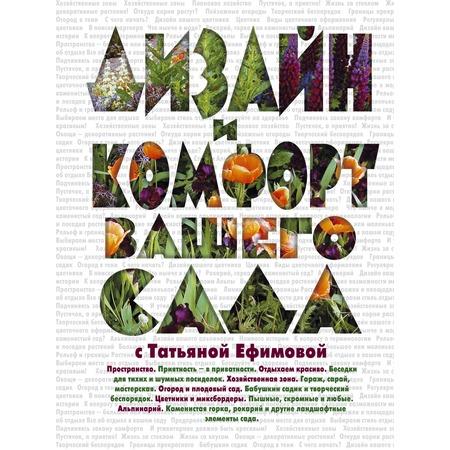Купить Дизайн и комфорт вашего сада с Татьяной Ефимовой