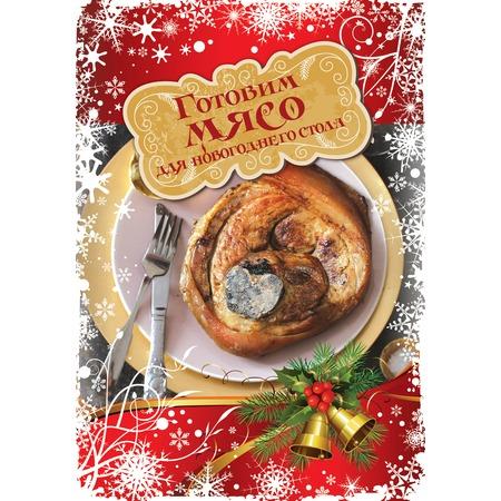 Купить Готовим мясо для новогоднего стола