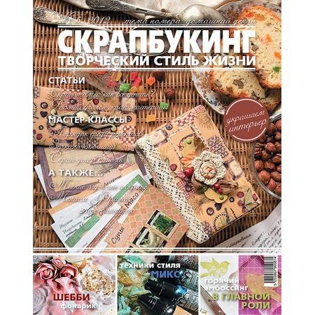 Купить Скрапбукинг. Творческий стиль жизни №5 Домашний декор 2012