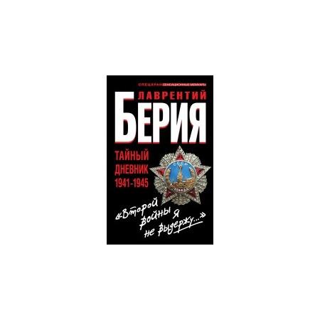 """Купить Берия. Второй войны я не выдержу..."""" Тайный дневник 1941-1945"""