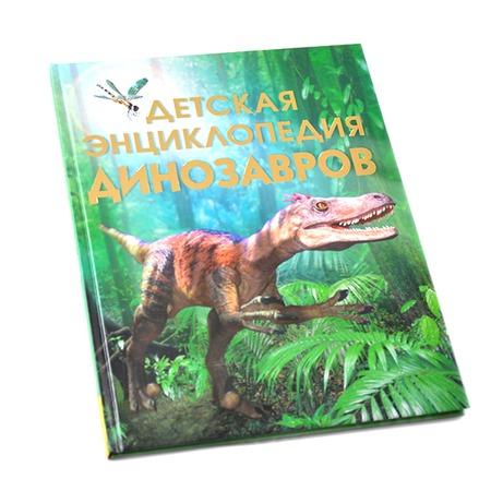 Купить Детская энциклопедия динозавров