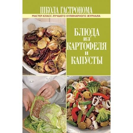 Купить Блюда из картофеля и капусты