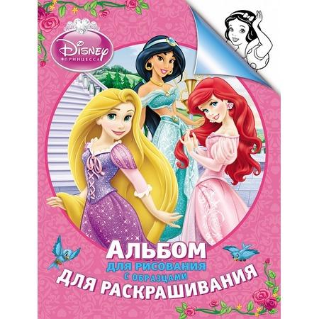 Купить Disney. Принцесса. Альбом для рисования и раскрашивания