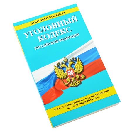 Купить Уголовный кодекс Российской Федерации. Текст с изменениями и дополнениями на 1 сентября 2014 г.