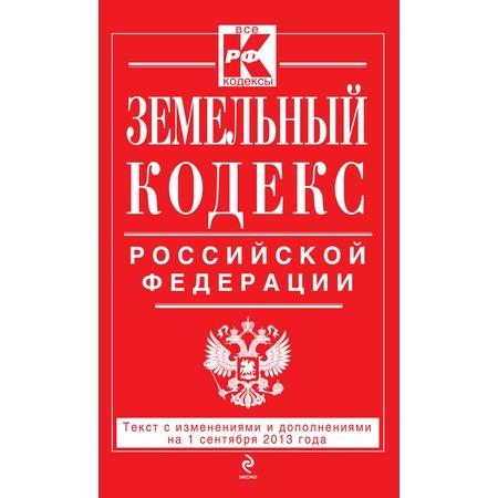 Купить Земельный кодекс Российской Федерации. Текст с изменениями и дополнениями на 1 сентября 2013 г.