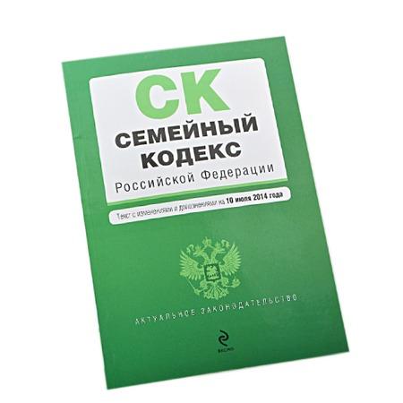 Купить Семейный кодекс Российской Федерации. Текст с изменениями и дополнениями на 10 июля 2014 г.