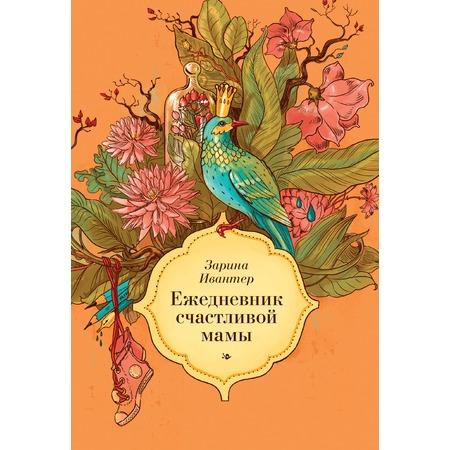 Купить Ежедневник счастливой мамы
