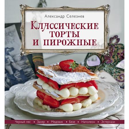 Купить Классические торты и пирожные