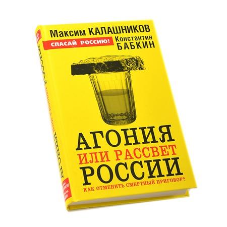 Купить Агония или рассвет России. Как отменить смертный приговор?