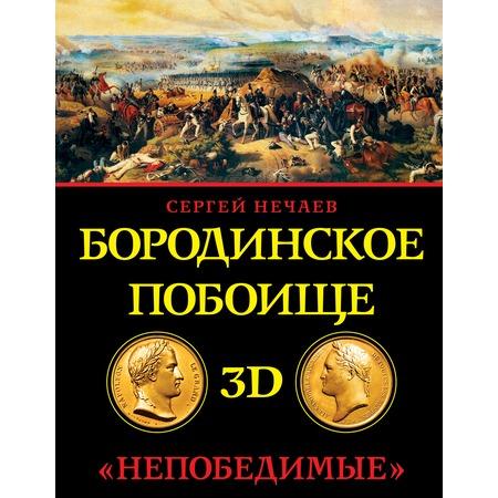 """Купить Бородинское побоище в 3D. """"Непобедимые"""""""