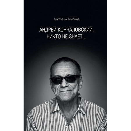 Купить Андрей Кончаловский. Никто не знает…