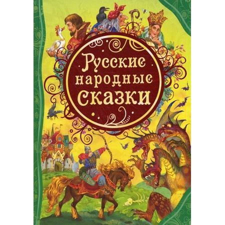 Купить Русские народные сказки