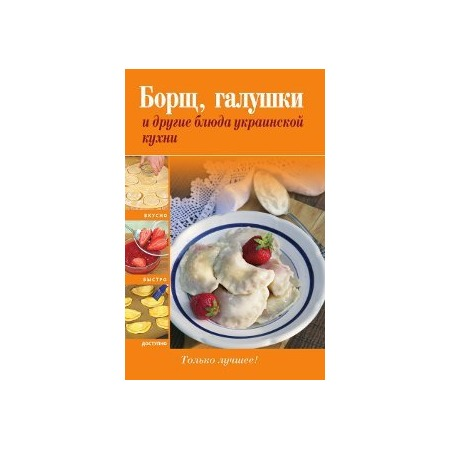 Купить Борщ, галушки и другие блюда украинской кухни