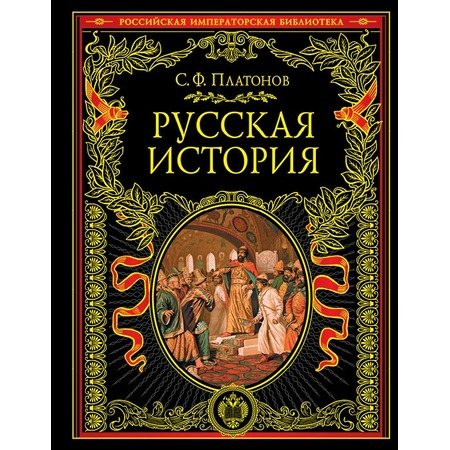 Купить Русская история. Полный курс лекций