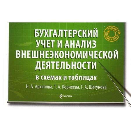 Купить Бухгалтерский учет и анализ внешнеэкономической деятельности в схемах и таблицах