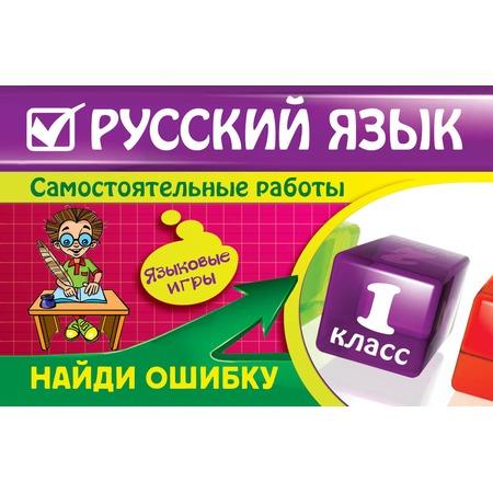 Купить Русский язык. 1 класс. Найди ошибку. Языковые игры