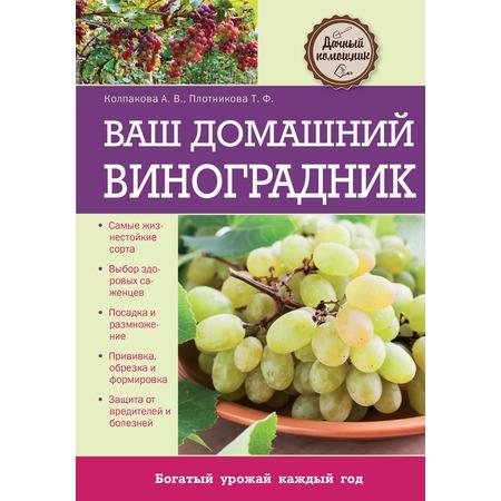 Купить Ваш домашний виноградник