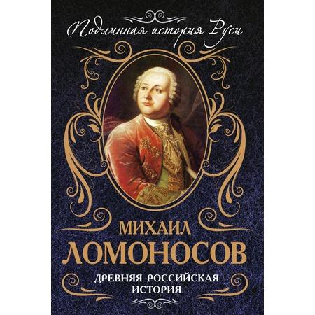 Купить Древняя российская история