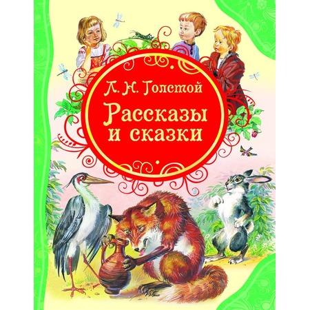 Купить Рассказы и сказки