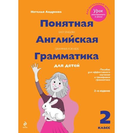 Купить Понятная английская грамматика для детей. 2 класс