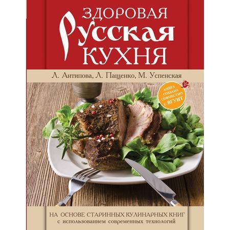 Купить Здоровая русская кухня