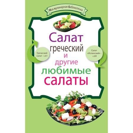 Купить Салат греческий и другие любимые салаты