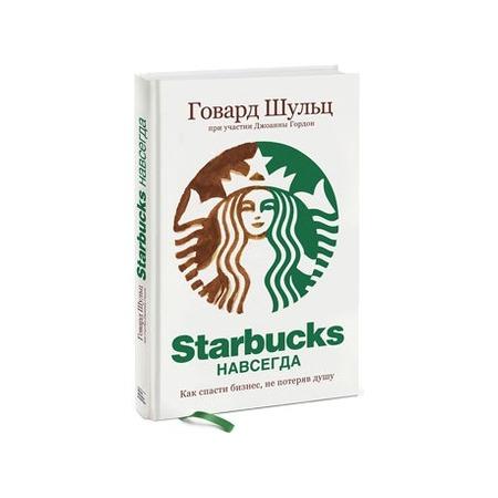 Купить Starbucks навсегда