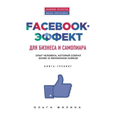 Купить Facebook-эффект для бизнеса и самопиара. Опыт человека, который собрал более 10 миллионов лайков