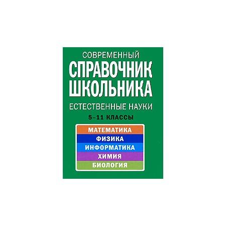 Купить Современный справочник школьника. 5-11 классы. Естесственные науки