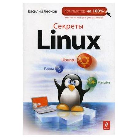 Купить Секреты Linux