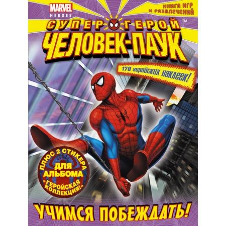 Купить Человек-Паук. Учимся побеждать! Книга игр и развлечений
