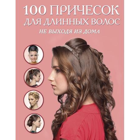 Купить 100 причесок для длинных волос не выходя из дома