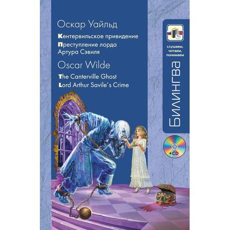 Купить Кентервильское привидение» и «Преступление лорда Артура Сэвиля» (+CD)