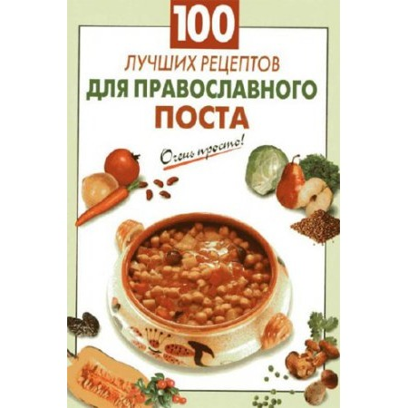 Купить 100 лучших рецептов для православного поста