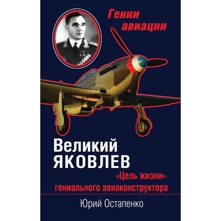 Купить Великий Яковлев. «Цель жизни» гениального авиаконструктора